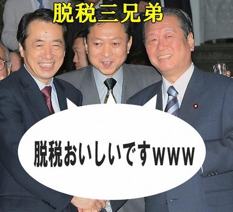 Datsuzei3