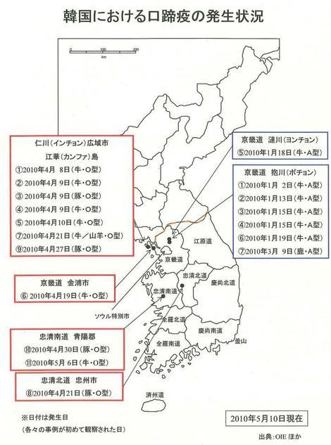 2010kankokukoytei1