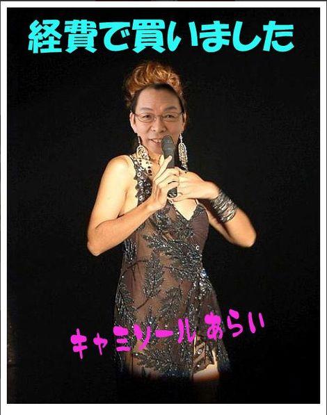 2010kyamiarai06