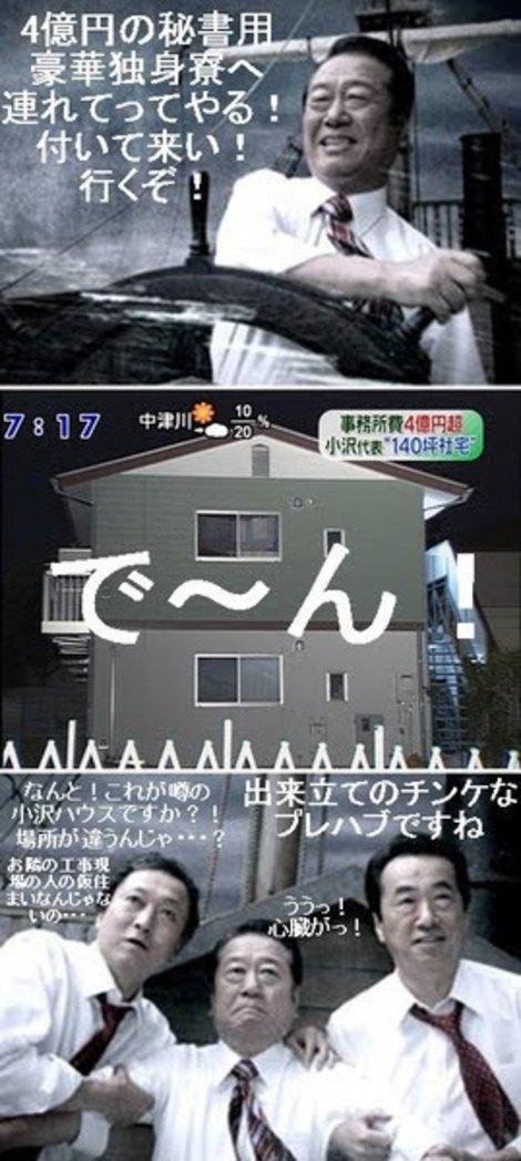 Ozawahouse