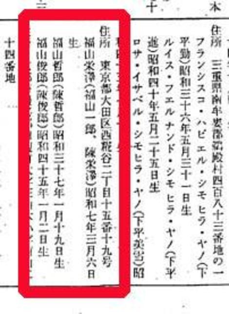 Fukuyama_2