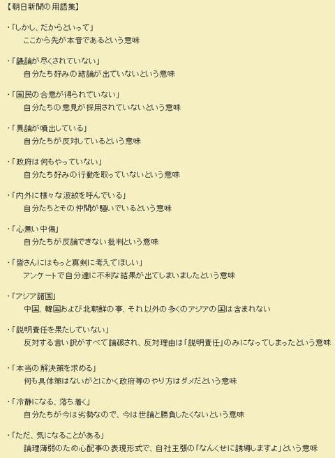 Baidu_ime_20121225_16140