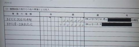 Dscf4544_r_2